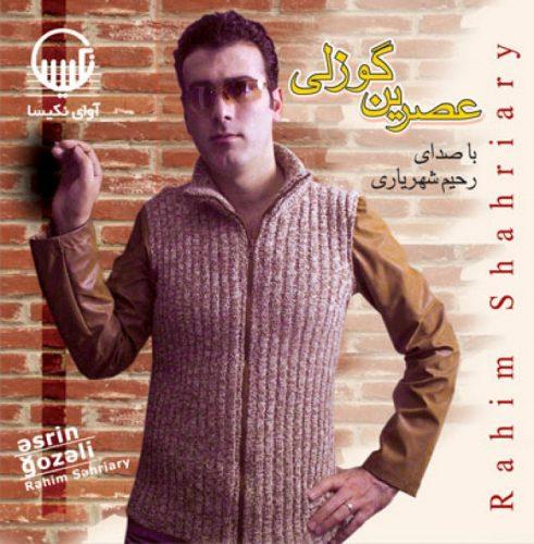 رحیم شهریاری - آلبوم عصرین گوزلی
