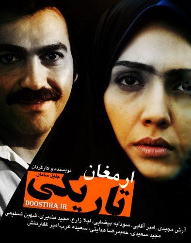 دانلود آهنگ جدید محمد اصفهانی ارمغان تاریکی 320