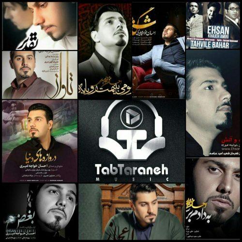 دانلود ده آهنگ برتر احسان خواجه امیری