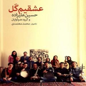 دانلود آلبوم جدید حسین علیزاده عشقیم گل