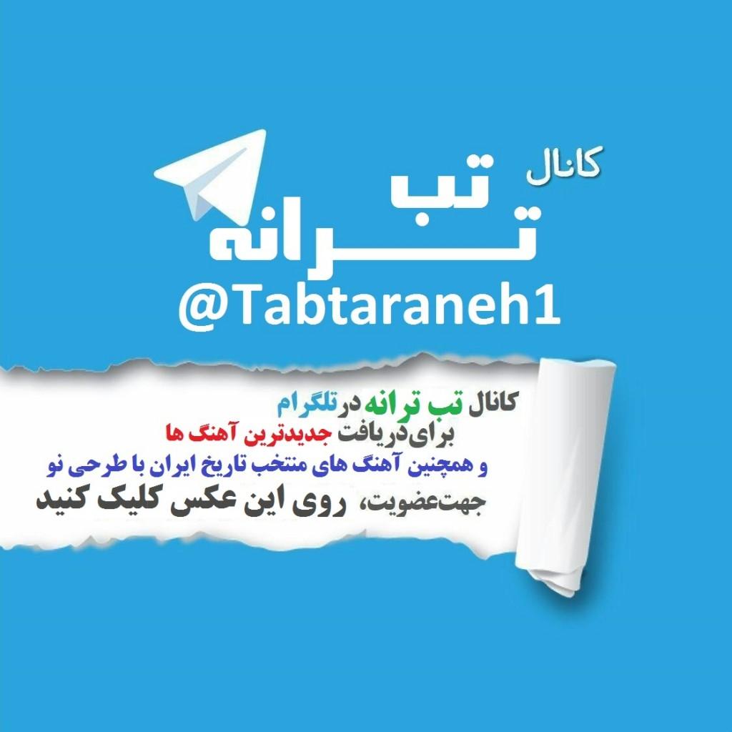 کانال رسمی تب ترانه در تلگرام