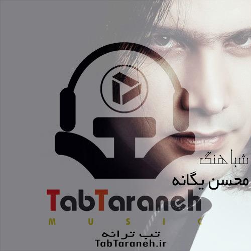 دانلود شباهنگ محسن یگانه