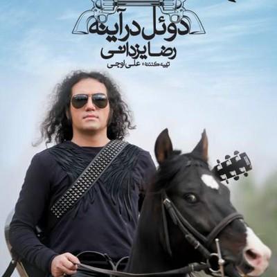 دانلود آلبوم جدید رضا یزدانی دوئل در آینه