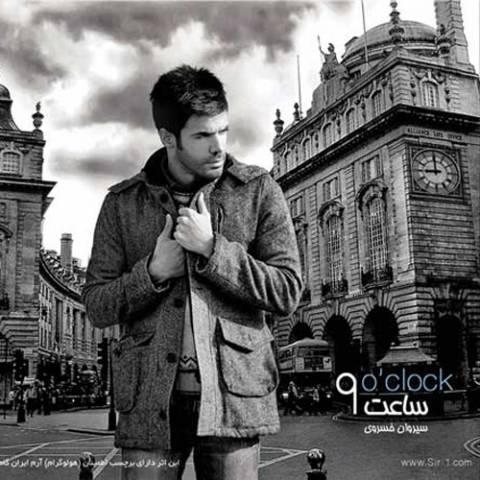 دانلود آلبوم سیروان خسروی ساعت 9