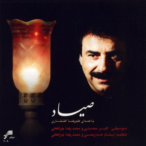 علیرضا افتخاری - آلبوم صیاد