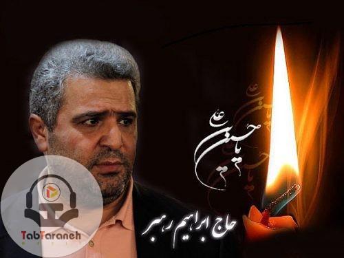 دانلود مداحی حاج ابراهیم رهبر عشقینده دیوانه منم