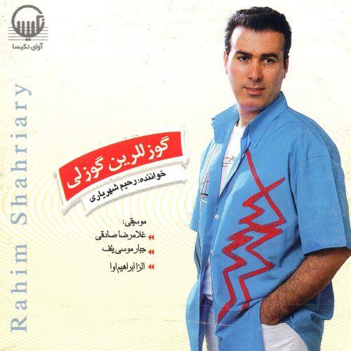 رحیم شهریاری - آلبوم گوزللرین گوزلی