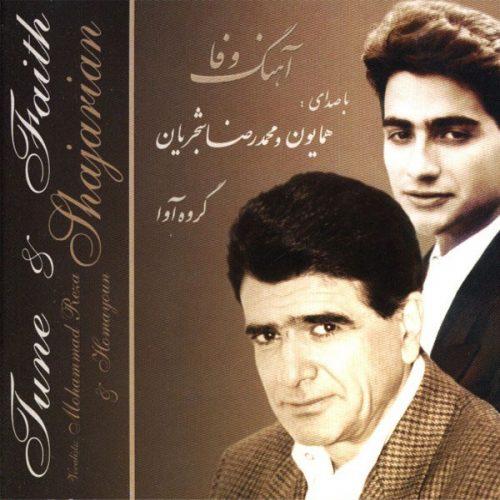 محمدرضا شجریان - آلبوم آهنگ وفا