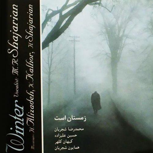 محمدرضا شجریان - آلبوم زمستان است