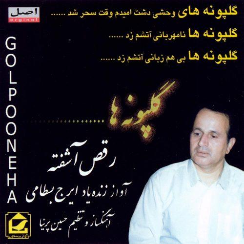 ایرج بسطامی - آلبوم رقص آشفته