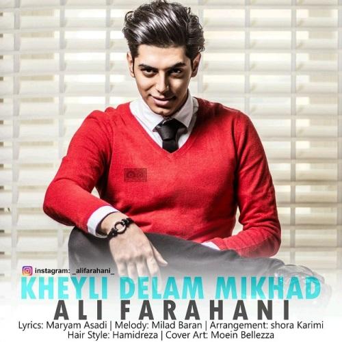 دانلود آهنگ جدید علی فراهانی بنام خیلی دلم میخواد