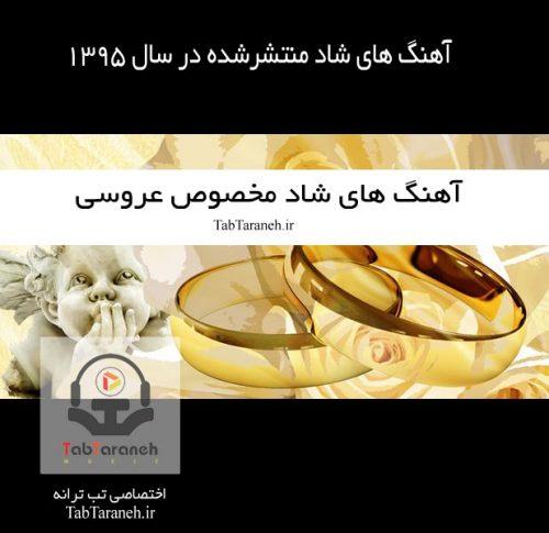 دانلود آهنگ رقص فارسی 95